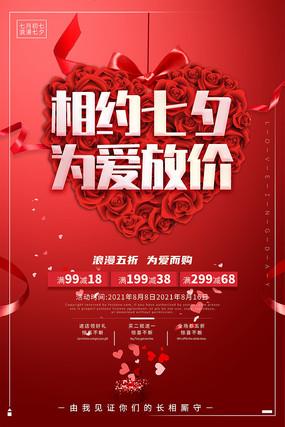 红色七夕促销海报