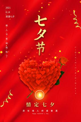 红色七夕情人节海报设计