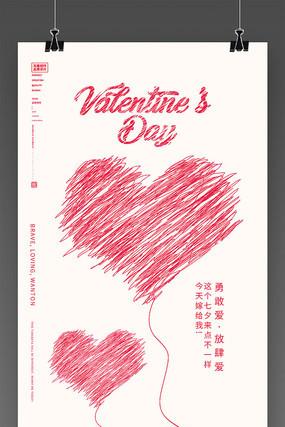 简约七夕情人节宣传海报设计