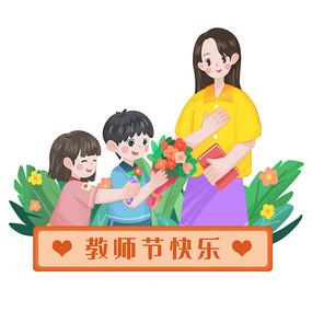 教师节儿童给老师送花