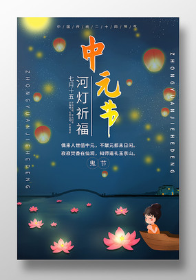 卡通插画放花灯中元节海报设计