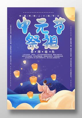 卡通插画中元节祭祖海报设计