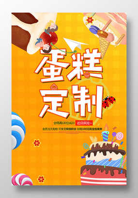卡通风蛋糕定制海报设计