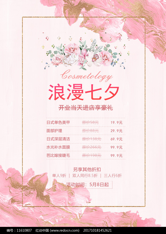 浪漫七夕活动海报图片