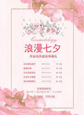 浪漫七夕活动海报