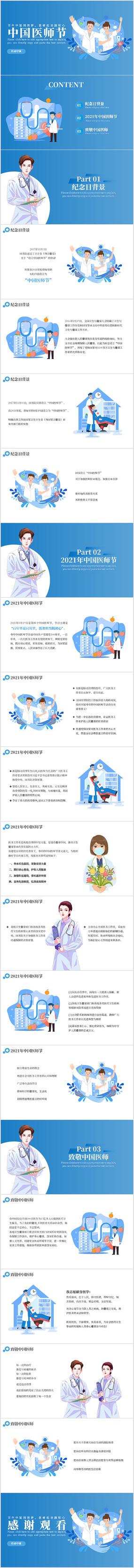 蓝色扁平插画风中国医师节PPT模板
