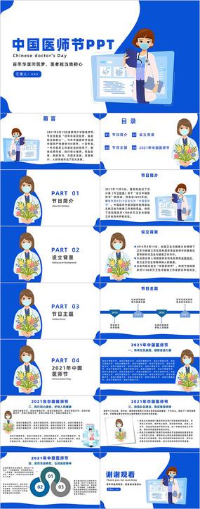 蓝色卡通风中国医师节PPT模板