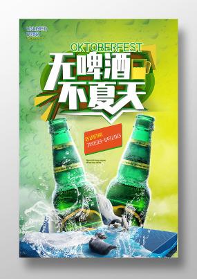 清新夏日啤酒节宣传海报
