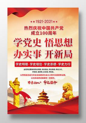庆祝建党100周年学党史悟思想办实事开新展板