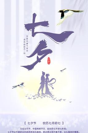 七夕节日节气海报设计
