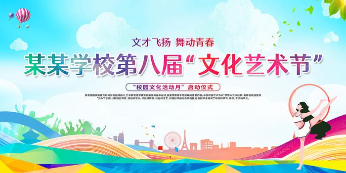 校园文化艺术节活动学校背景展板