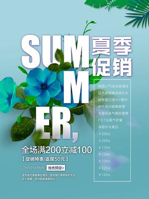 夏日促销宣传海报