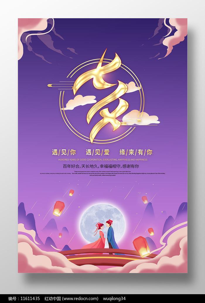 中国风七夕情人节宣传海报psd模板图片