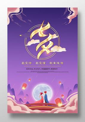 中国风七夕情人节宣传海报psd模板
