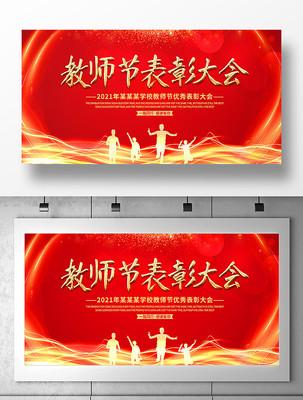 2021教师节表彰大会宣传展板