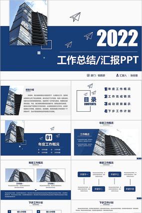 2021年终总结工作汇报工作总结PPT