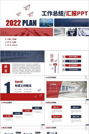 2022计划总结年终汇报工作总结PPT