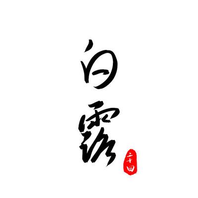 白露毛笔字