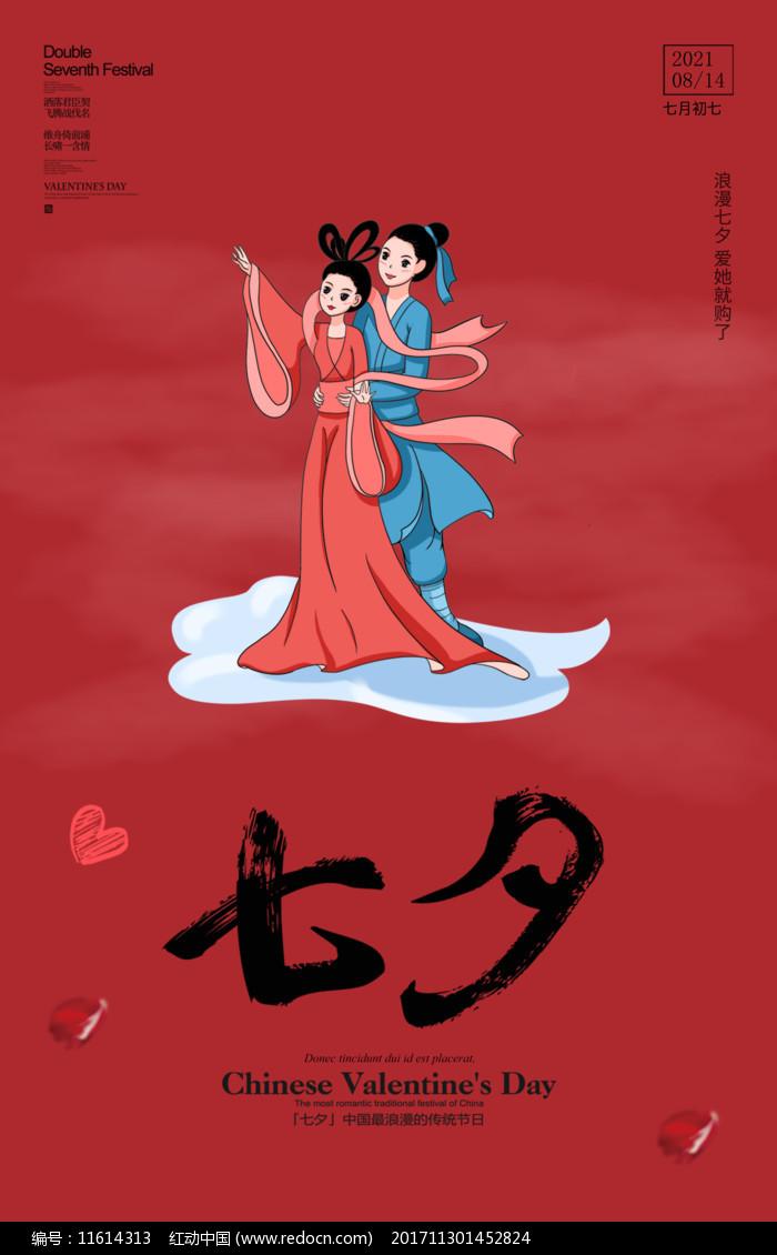 创意浪漫七夕海报设计图片