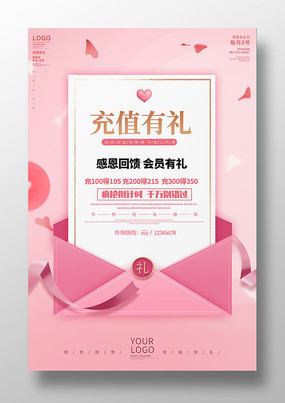 粉色简约风充值有礼信封丝带促销海报