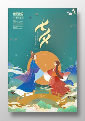 古风中国情人节七夕节牛郎织女鹊桥相会海报