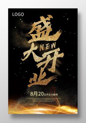 黑金盛大开业宣传海报