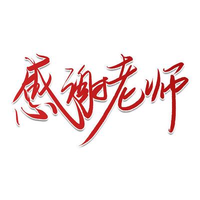 红色渐变感谢教师节手写字元素
