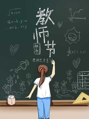 教师节黑板写字学生