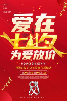 七夕促销海报设计