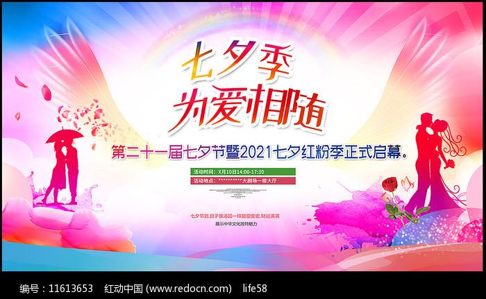 七夕情人节活动背景板图片
