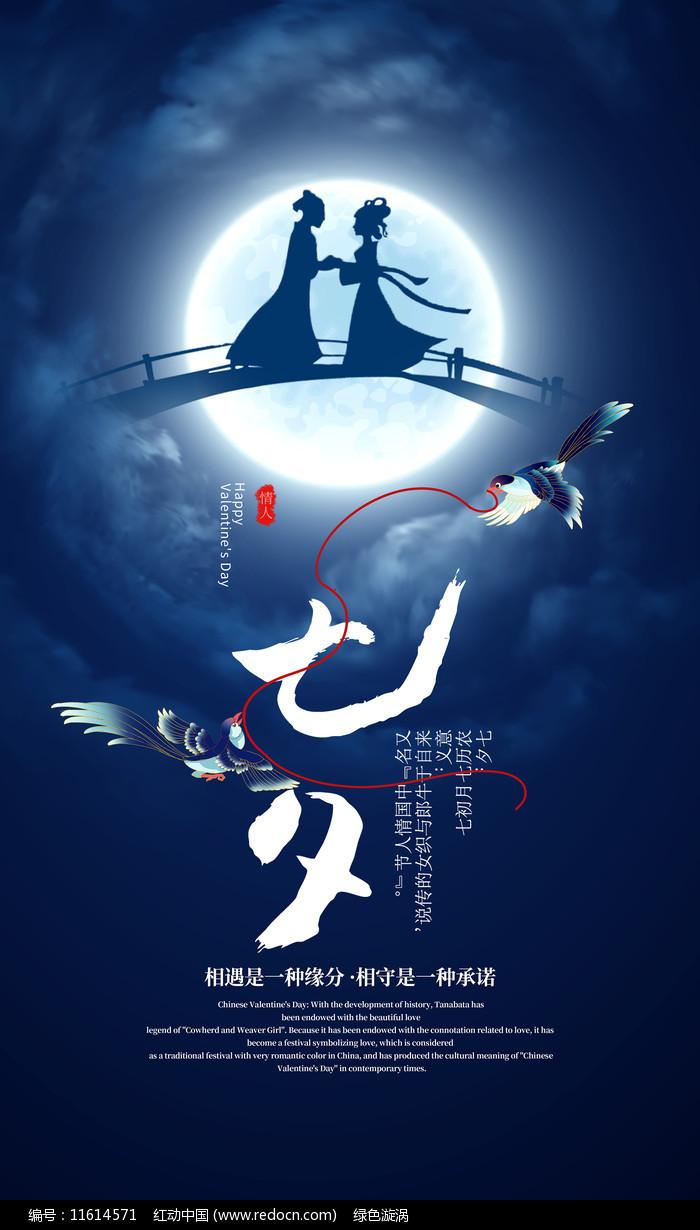七夕情人节宣传海报图片
