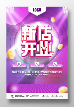 原创紫色电商新店开业宣传海报