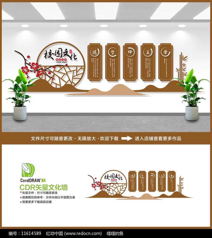 中国风德智体美劳校园文化墙图片