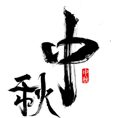 中秋节中秋毛笔字