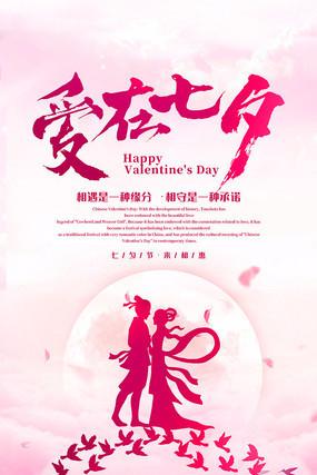 爱在七夕情人节宣传海报