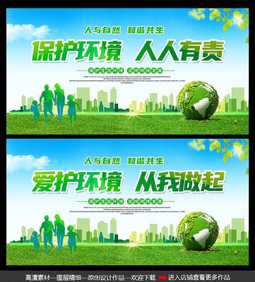 保护环境宣传展板