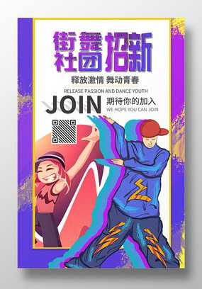 插画风校园街舞社团招新海报