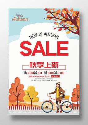 插画秋景秋季上新海报