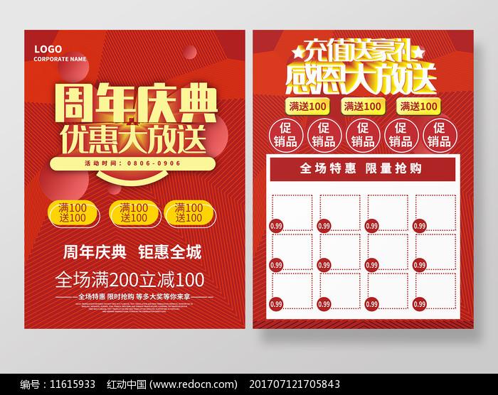 超市促销周年庆大促宣传单页图片