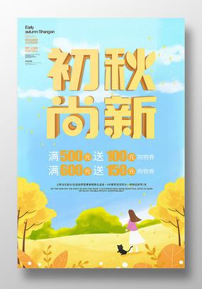 初秋尚新秋季新品上市活动促销海报