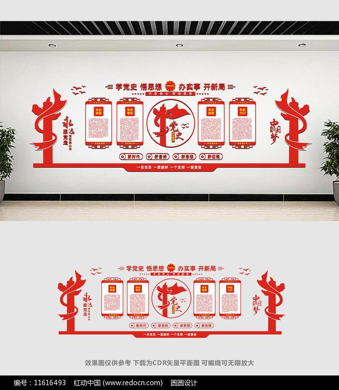党员学党史教育文化墙图片