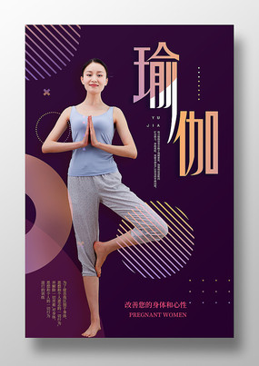 高雅深紫瑜伽海报
