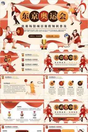 红色奥运会PPT模板