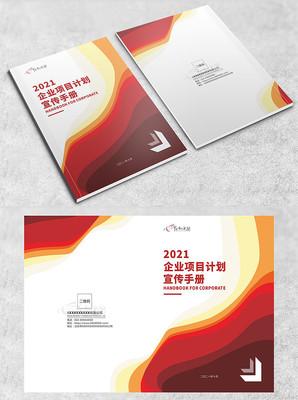 红色矢量大气画册封面设计