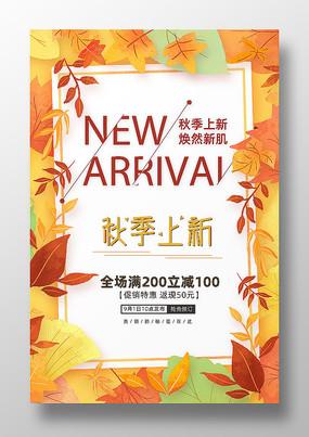 黄色秋季上新海报