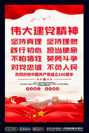 建党100周年大会讲话伟大建党精神海报