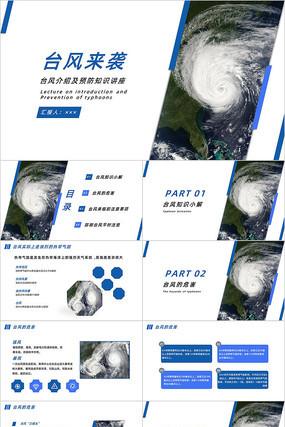 简约蓝色防御台风来袭PPT模板