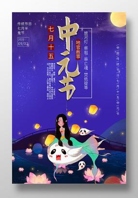 卡通插画中元节海报设计