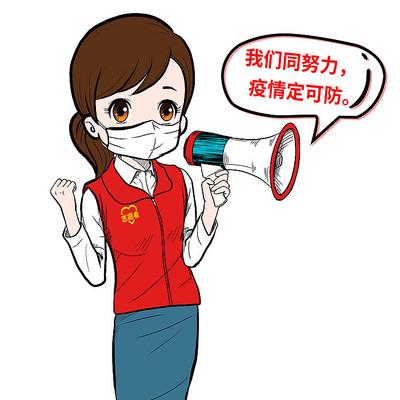 卡通风抗疫志愿者