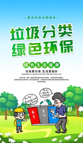 垃圾分类绿色环保宣传海报